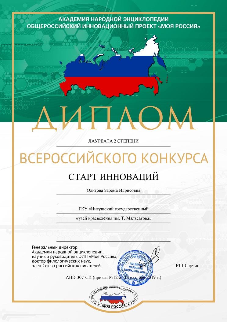 307 Олигова Зарема Идрисовна